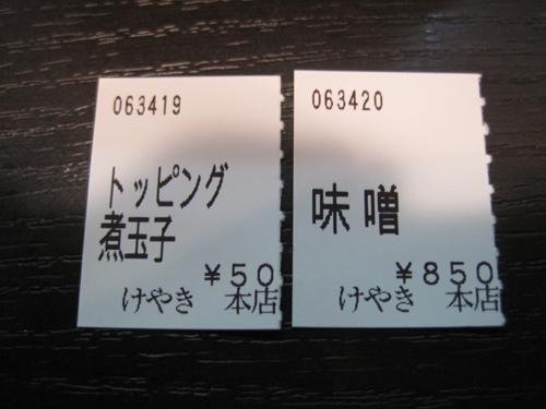 keyaki08.jpg
