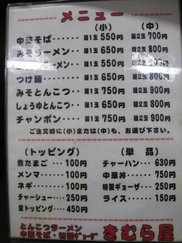 kimuraya04.jpg