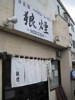 noroshi1.jpg