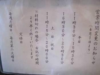 noroshi5.jpg