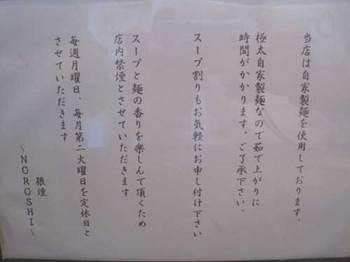 noroshi6.jpg