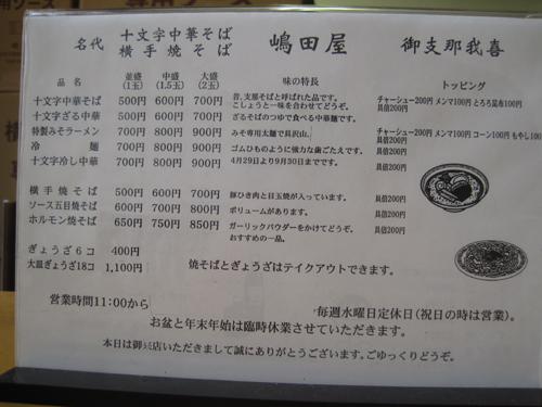 shimadaya02.jpg