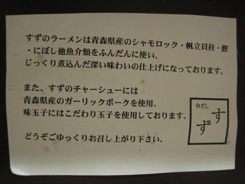 suzu06.jpg